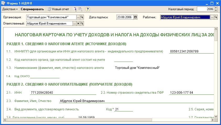 отчетности по ЕСН и НДФЛ в