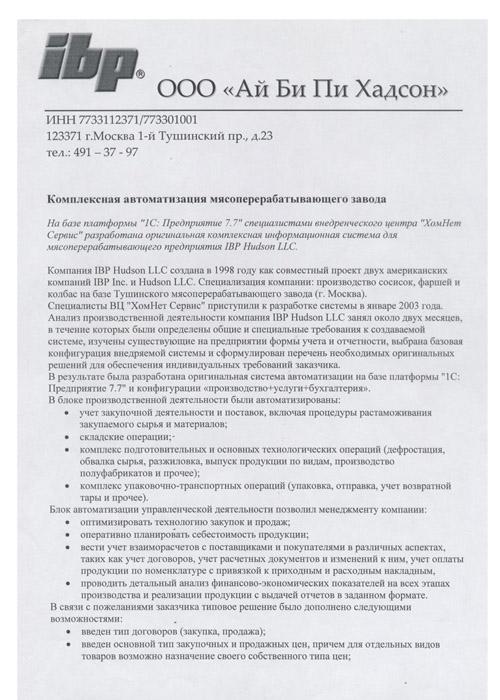 нетерпеливое число отчет по производственной практике бухгалтера  Отчет по практике Экономические показатели работы предприятия