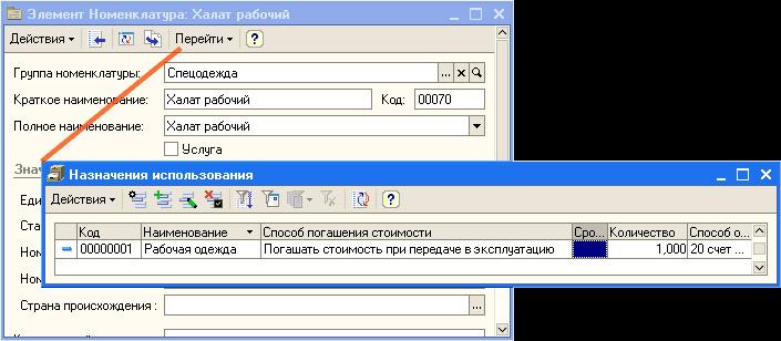 Передача материалов в эксплуатацию назначение использования
